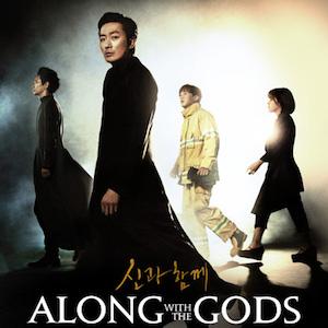 Along with the Gods 2: The Last 49 Days - Englischer Teaser erschienen