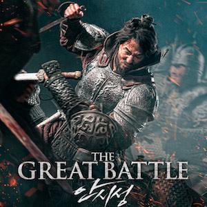 The Great Battle - 5 koreanische Filme, die in Deutschland noch veröffentlicht werden müssen