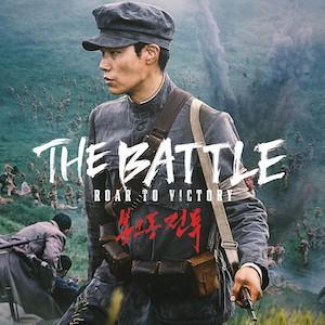 The Battle: Roar to Victory - Deutscher Trailer zum koreanischen Kriegsfilm erschienen