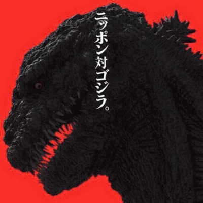 Shin Godzilla - Japanischer Film bekommt limitiertes Steelbook spendiert